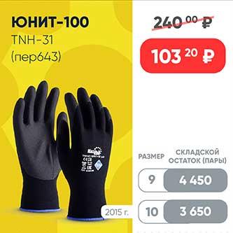 Новая цена на перчатки ЮНИТ-100