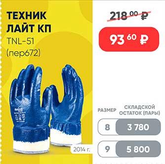 Новая цена на перчатки Техник Лайт КП