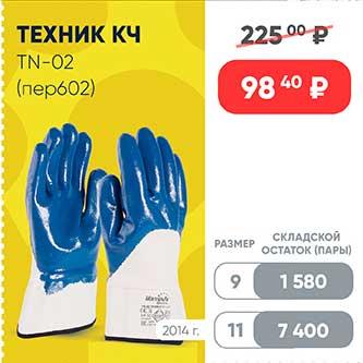 Новая цена на перчатки Техник КЧ
