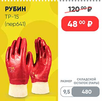 Новая цена на перчатки Рубин