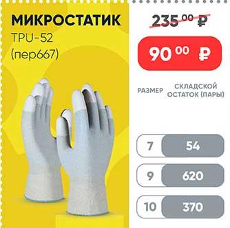 Новая цена на перчатки Микростатик