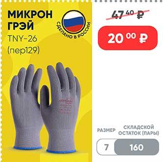Новая цена на перчатки Микрон Грэй