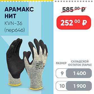 Новая цена на перчатки Арамакс Нит
