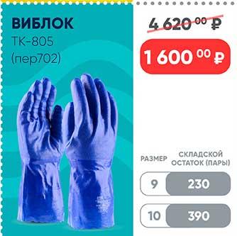 Новая цена на перчатки Виблок