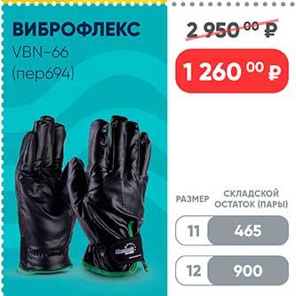 Новая цена на перчатки Виброфлекс
