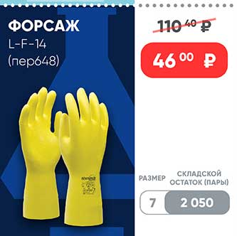 Новая цена на краги Флагман Люкс
