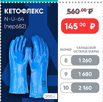Новая цена на перчатки Кетофлекс