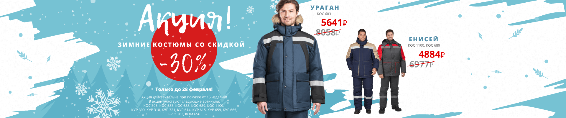 Зима_скидки_верх_1920х400-2.png